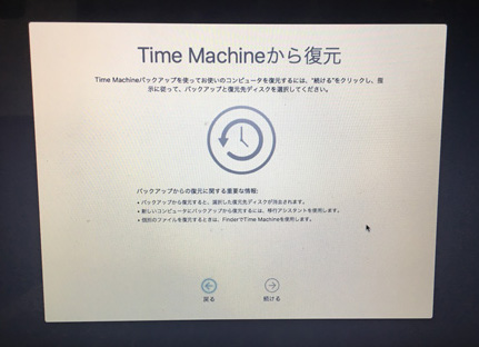 Time Machineから復元
