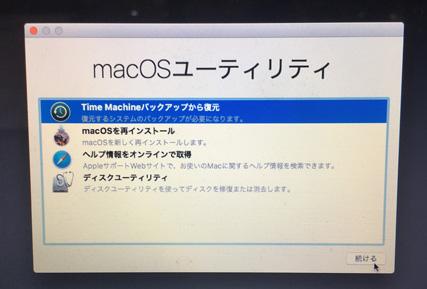 macOSユーティリティ