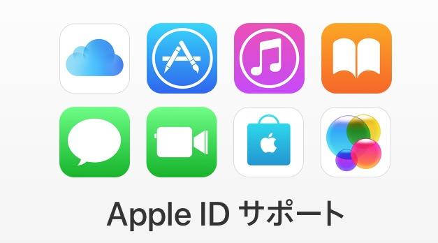 この apple id は まだ app store で 使用 され た こと が ありません