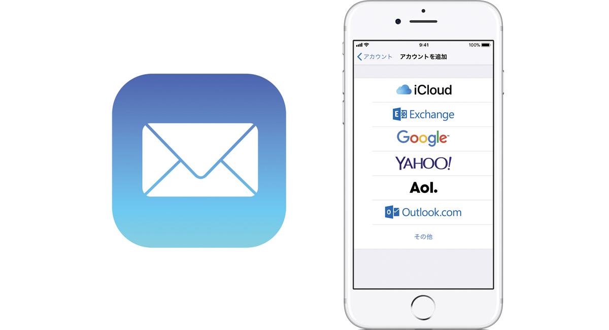 設定 iphone yahoo メール iPhoneで簡単に「Yahoo!メール」を設定する方法