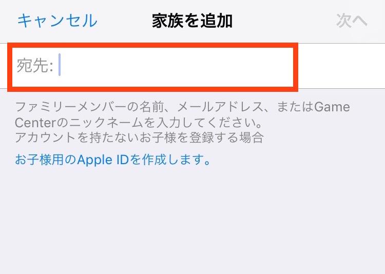 アップル ミュージック ファミリー 共有
