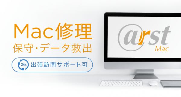 Mac修理サポート