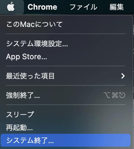 Macシステム終了