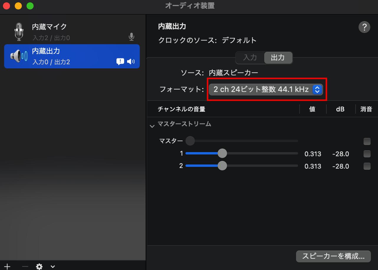 Audio MIDI設定2