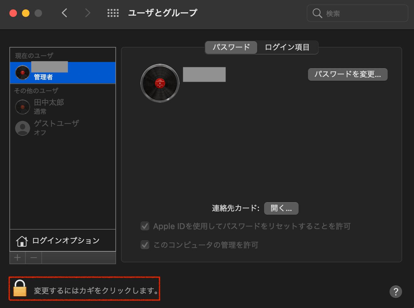 「ユーザとグループ」から画面左下の「錠前(カギ)」をクリック