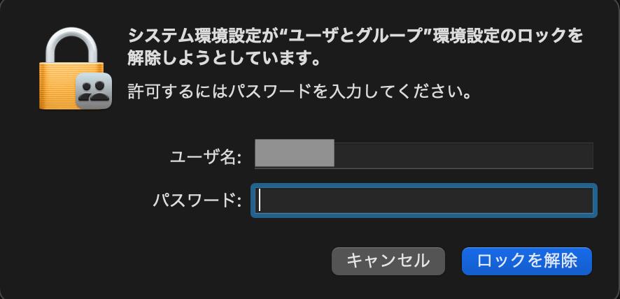 ポップアップが表示されるので「パスワード」を入力して「ロックを解除」をクリック
